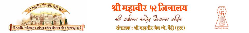 श्री भांडवपुर जैन तीर्थ