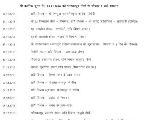 भाण्डवपुर तीर्थ से दोपहर 2 बजे प्रस्थान
