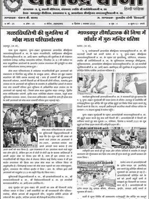 bhandavpur tirth yatindra Vani